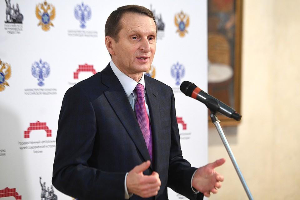 Директор Службы внешней разведки России Сергей Нарышкин.