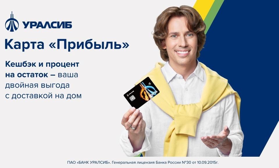 Банк Уралсиб вернулся на телеэкраны страны с Максимом Галкиным и Пугалкиным