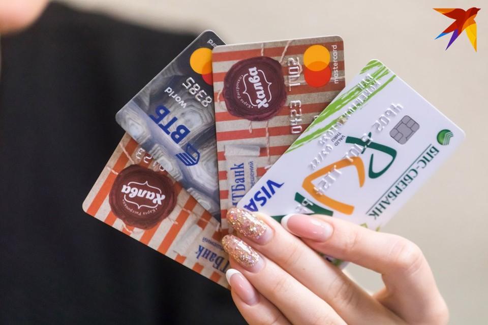 Уменьшить вероятность хищения денег с банковской карты можно, если использовать их три.