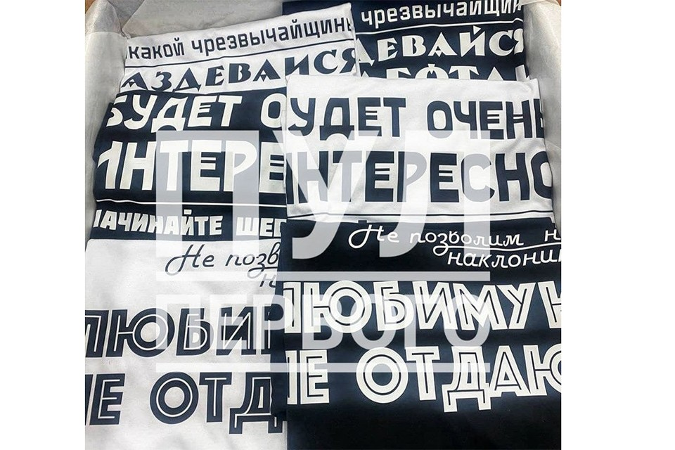 Вот что написано на майках, которые подарили Александру Лукашенко. Фото: Пул Первого.