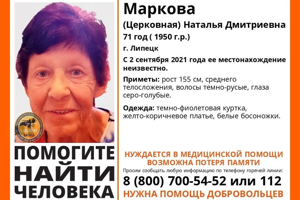 В Липецке пропала пенсионерка, нуждающаяся в медицинской помощи