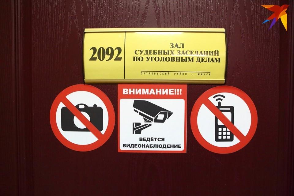 В августе в Беларуси проходили суды по ликвидации НКО, а также заседания по политически мотивированным уголовным делам.
