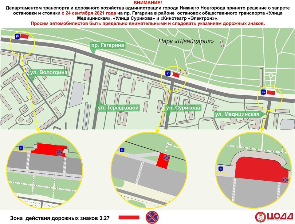 Парковку запретят на проспекте Гагарина в Нижнем Новгороде с 24 сентября. ФОТО: ЦОДД Нижнего Новгорода