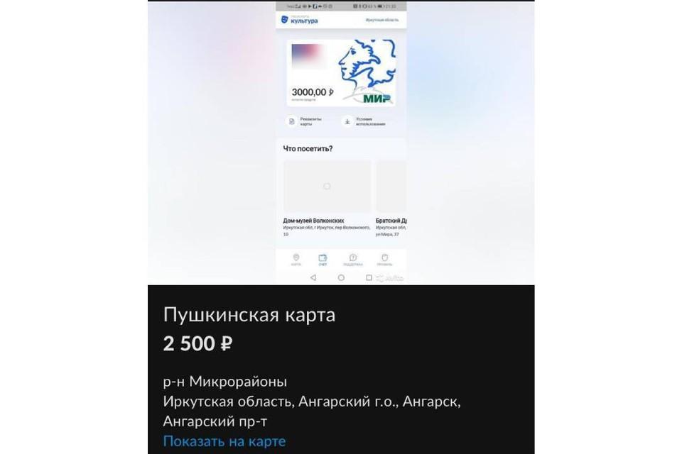 Первое объявление о продаже Пушкинской карты появилось в Иркутской области