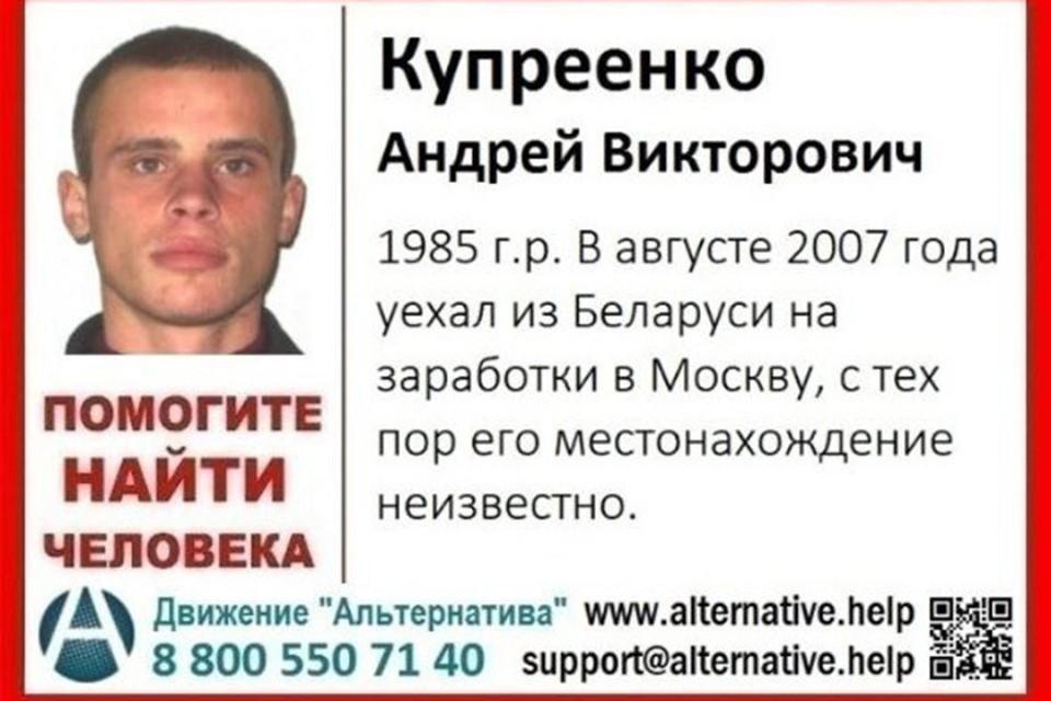 Информация о розыске пропавшего без вести белоруса Андрея Купреенко не соответствует действительности. Фото: ориентировка «Альтернативы»
