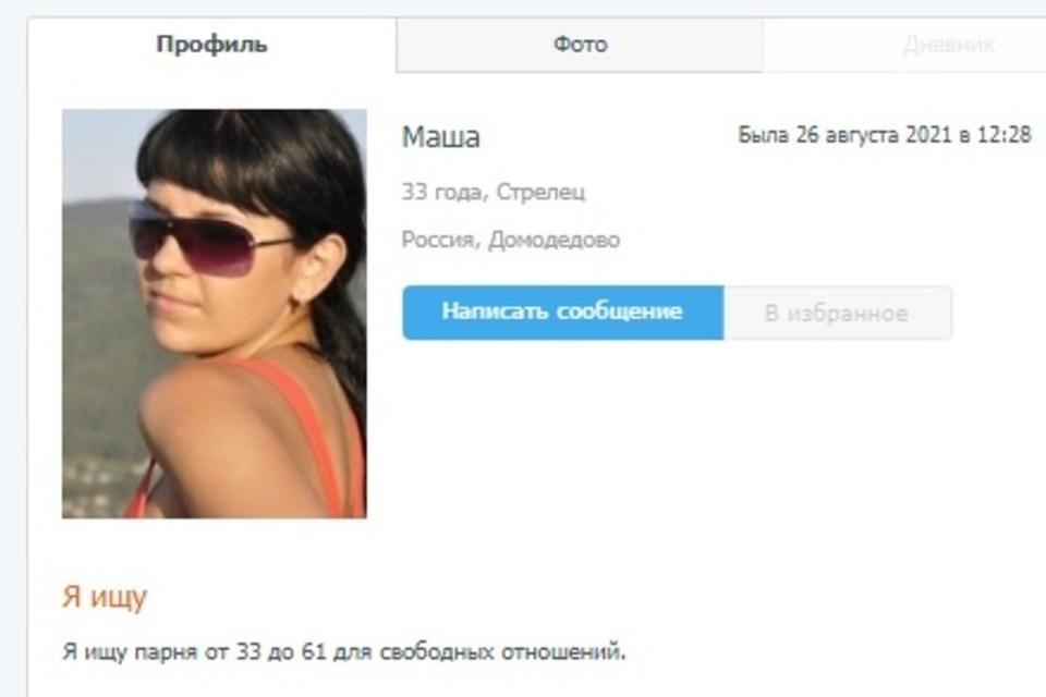 В анкете указано, что Маша – самодостаточная, обеспеченная, молодая русская женщина с двумя детьми. Фото: скриншот с сайта знакомств