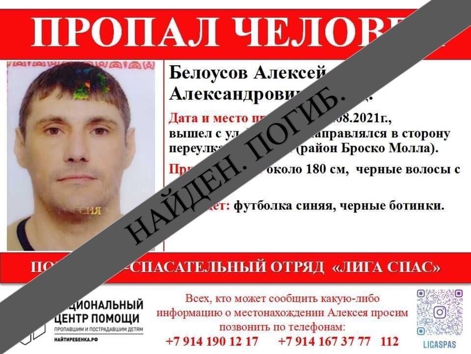 Пропавшего возле Brosko Mall в Хабаровске мужчину нашли мертвым. Фото: Лига Спас