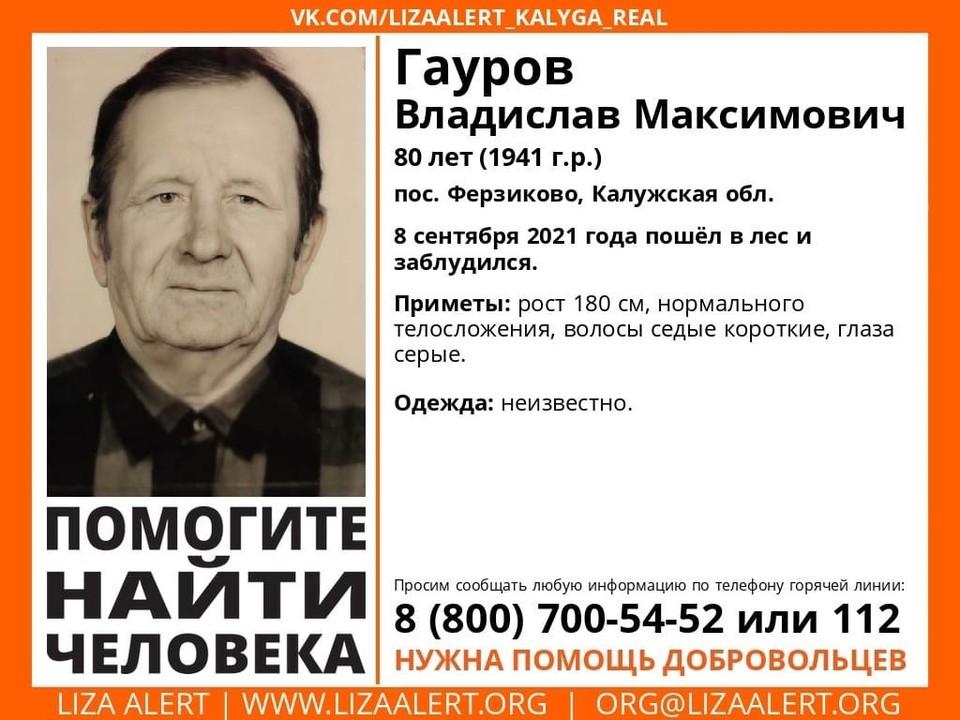 Публикуем приметы пропавшего мужчины.