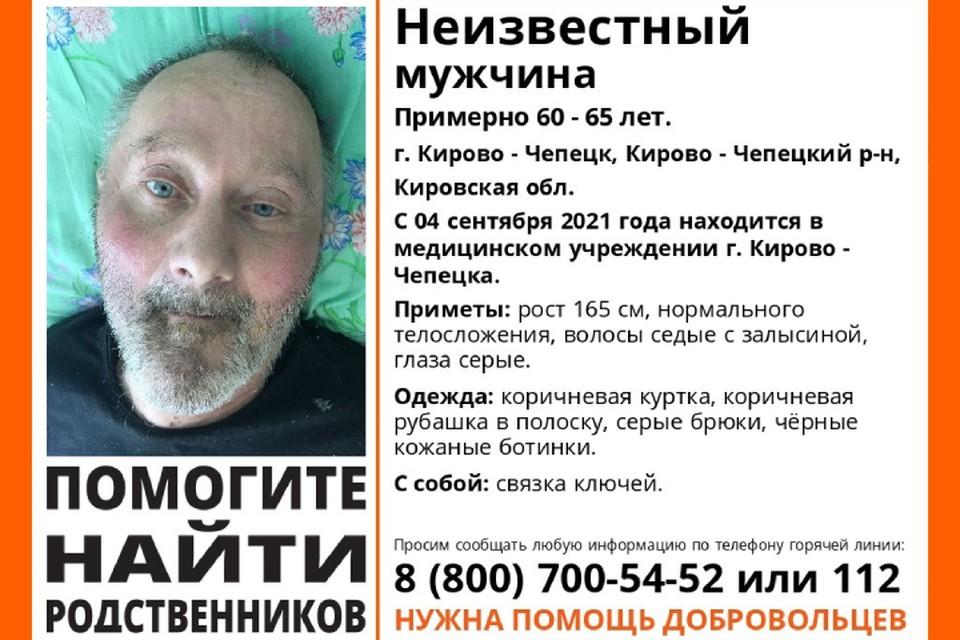 Если вы знаете этого человека или его родственников, сообщите об этом волонтерам. Фото: vk.com/lizaalert_kirov