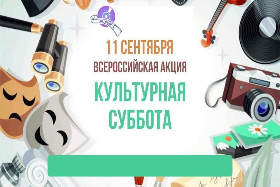 В Ярославле 11 сентября пройдет всероссийская акция «Культурная суббота»