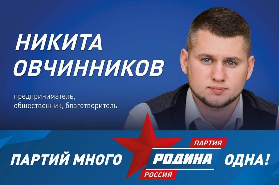 Никита Овчинников — один из сооснователей Липецкого отделения партии «РОДИНА».