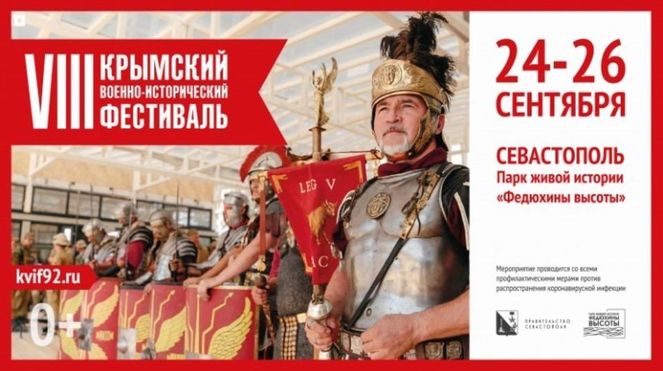 Исторический праздник начнется через десять дней. Фото: sev.gov.ru