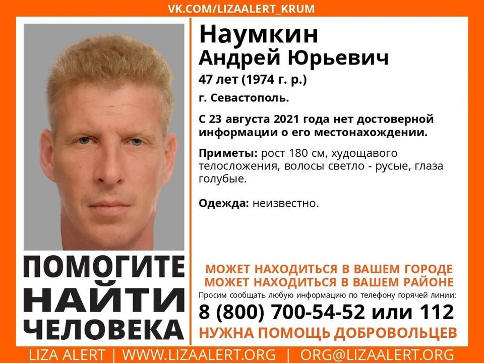Андрей Наумкин. Фото: поисково-спасательный отряд «ЛизаАлерт» Крым