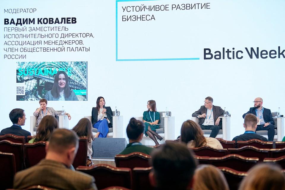 Одной из ключевых тем BalticWeekend в этом году стало устойчивое развитие бизнеса и ESG повестка.