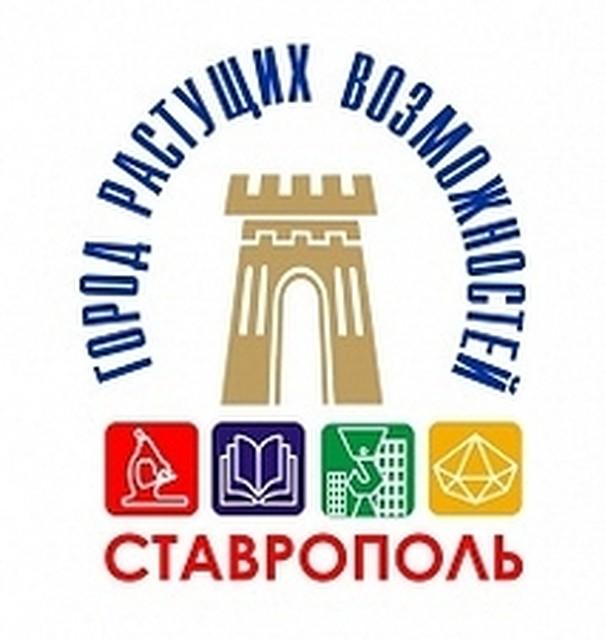 Открытки ко дню города ставрополя, днем рождения года
