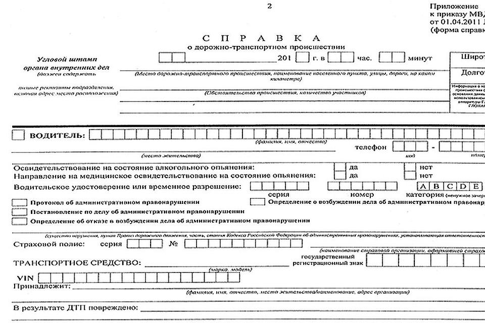Справка для работы в МО для иностр граждан Северный административный округ Справка в ГАИ 003 в у Площадь Ильича