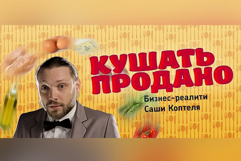 Александр Коптель рассказывает и показывает в реалити-шоу, что из себя представляет изнанка бизнеса, когда за дело берется квнщик…