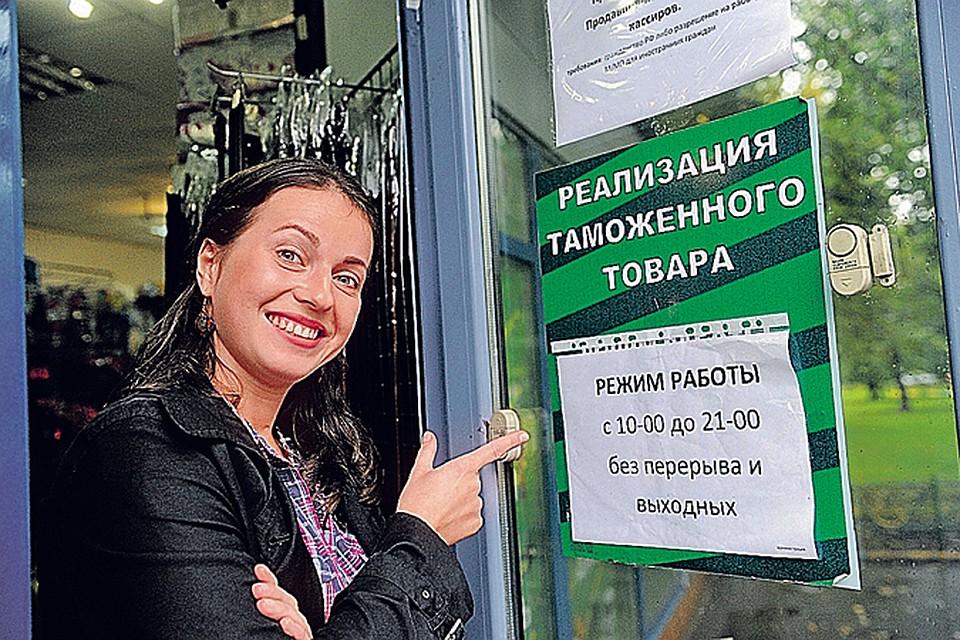 Магазин таможенного конфиската в хабаровске
