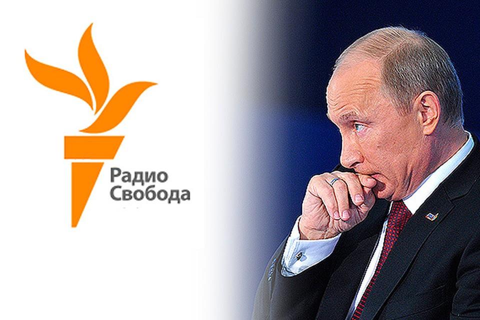 Руководство радио «Свобода» официально вступило в открытую конфронтацию с Владимиром Путиным