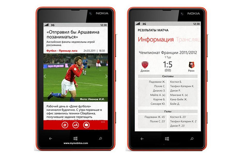 Приложения для спорта windows phone
