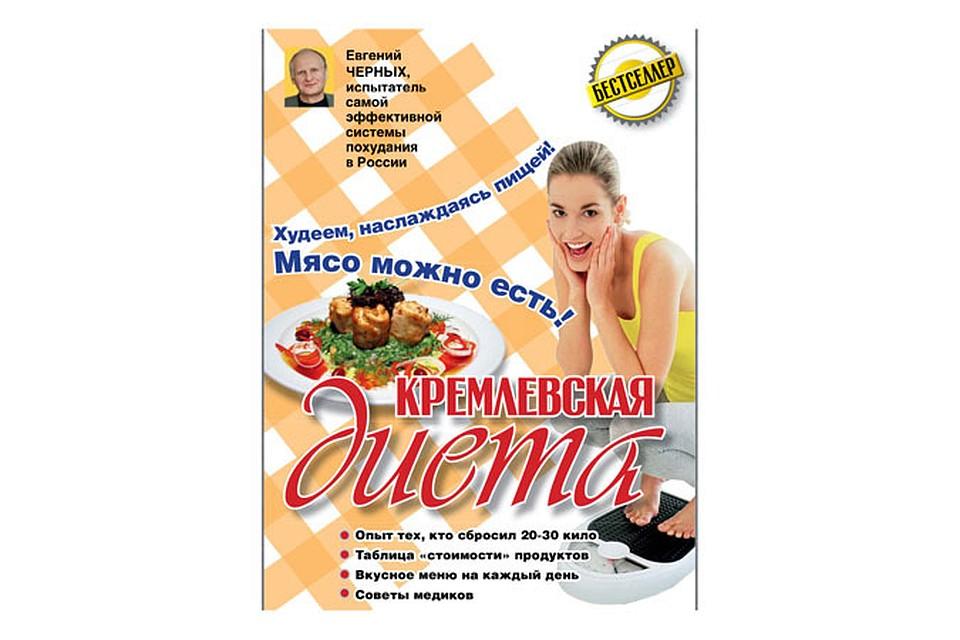 Отзывы врачей о гречневой и кремлевской диете Диеты