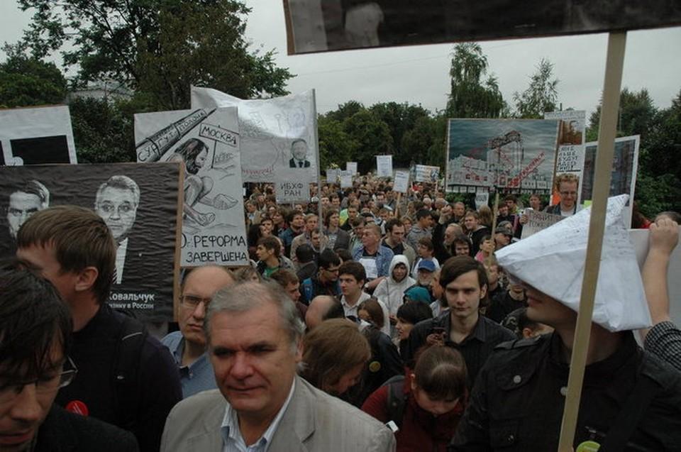 На митинг против реформы РАН собрались около 1 000 человек