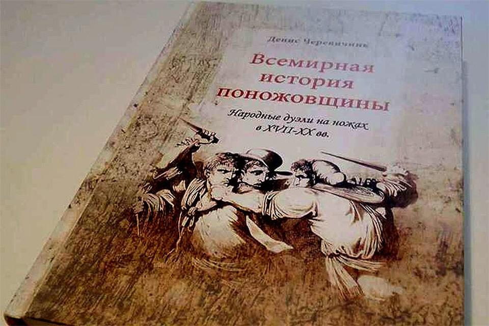 Книга Дениса Черевичника «Всемирная история поножовщины»