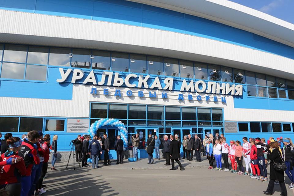 «Уральскую молнию» торжественно открыли после ремонта.