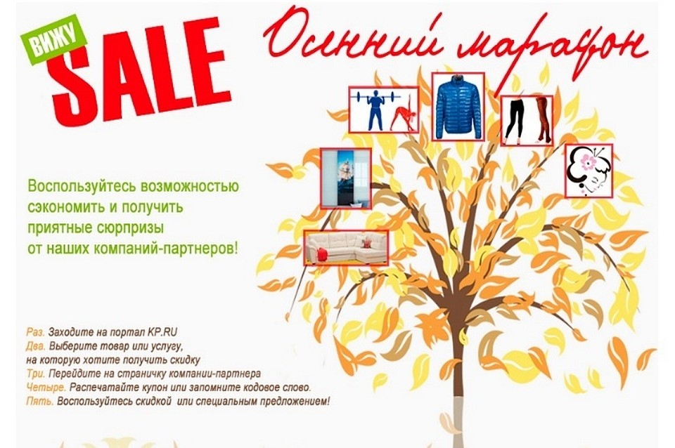 3e0beaef9ba8 Участвуй в «Осеннем марафоне» «Комсомолки» и получай скидки в вологодских  магазинах!