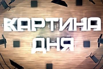 Картина дня. Гость программы: актер, режиссер Николай Бурляев