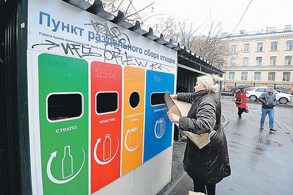 Контейнеров для раздельного сбора отходов в Москве уже несколько сотен. Но толку от них пока немного.