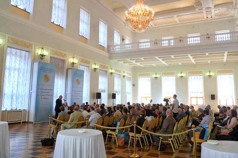 На конференции обсуждалось значение гражданского общества, а также настоящее и будущее России в современном мире.