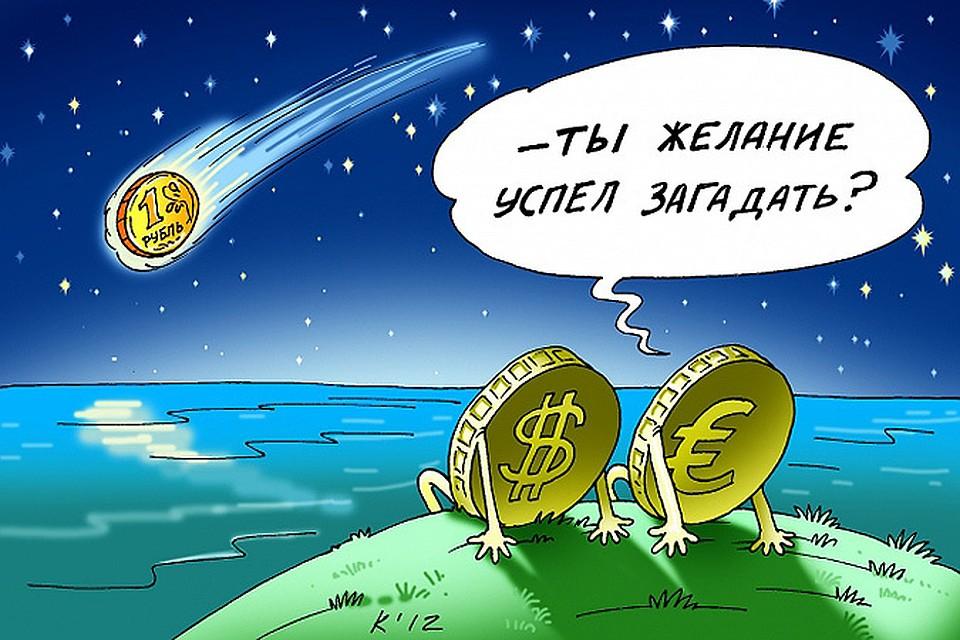 Смешные картинки курс доллара, открытки что
