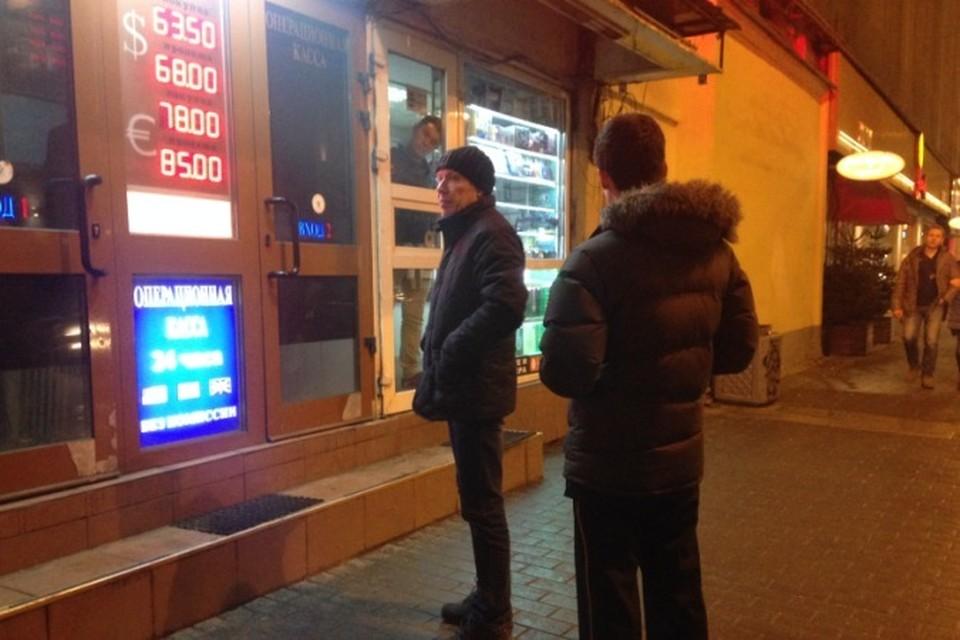 Очередь в обменный пункт на ул.Тверская, Москва