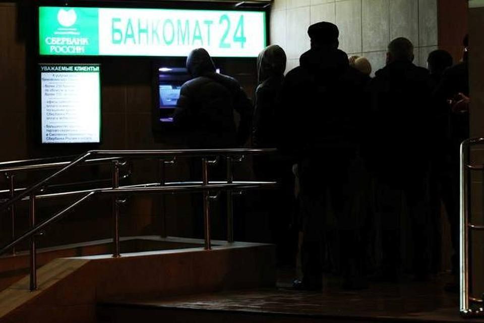 В Смоленске кто-то пустил слух о том, что Сбербанк прекратит обналичивать средства с карт.