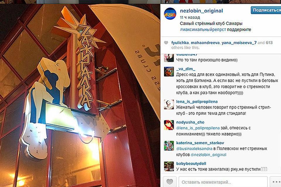 Александр Незлобина не пустили в самарский стриптиз-клуб