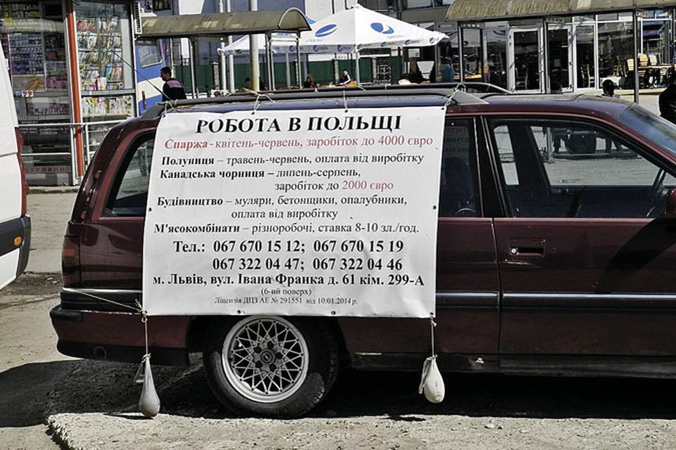 Завербоваться на работу в Польшу можно прямо на вокзале. Фото: Сергей ПОНОМАРЕВ