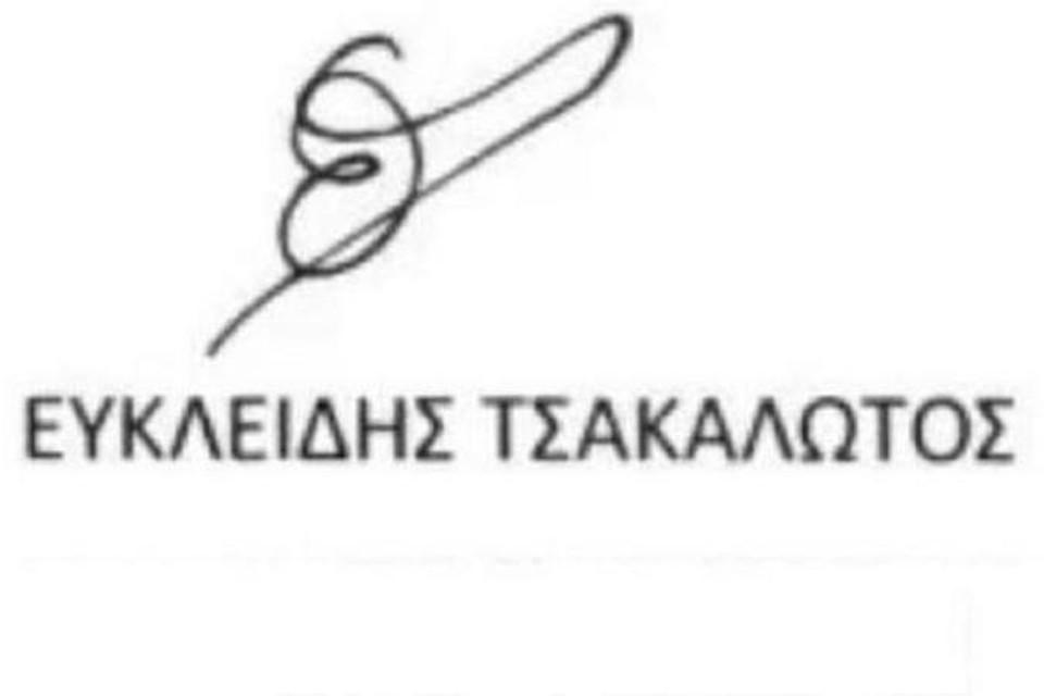 Подпись нового министра финансов Греции Эвклида Цакалотоса