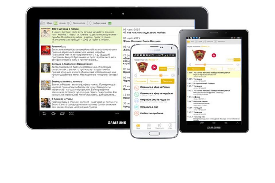 Мобильное приложение доступно для смартфонов iPhone, планшетов iPad и мобильных устройств на базе операционной системы Android.