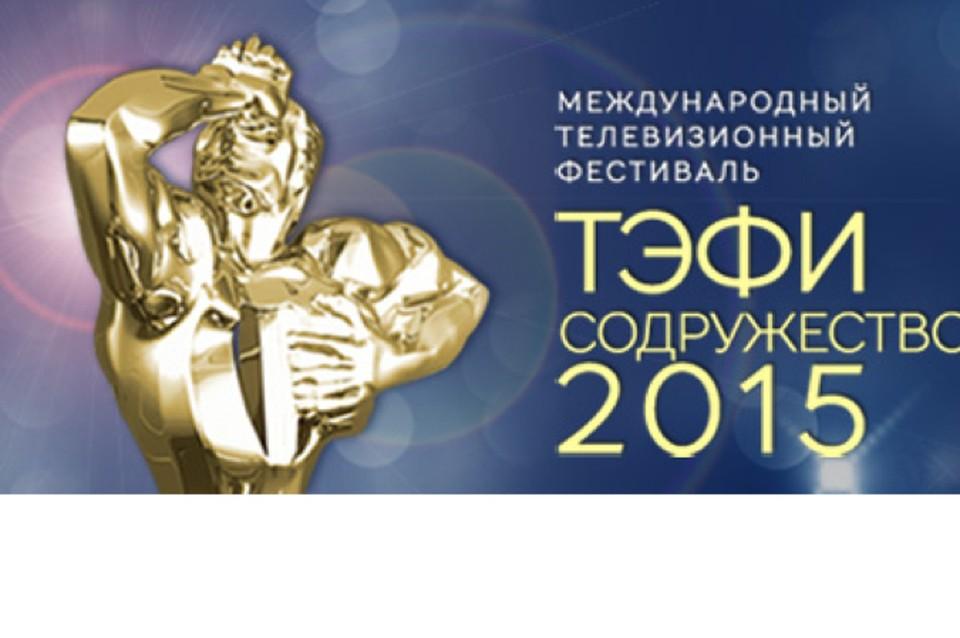 Тема этого года - «Телевидение для детей и юношества в странах СНГ и Ближнего Зарубежья». Фото: tefi.ru.