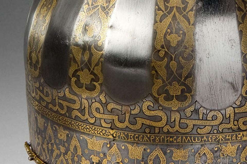 Картинки по запросу шлем Александра Невского с арабскими надписями