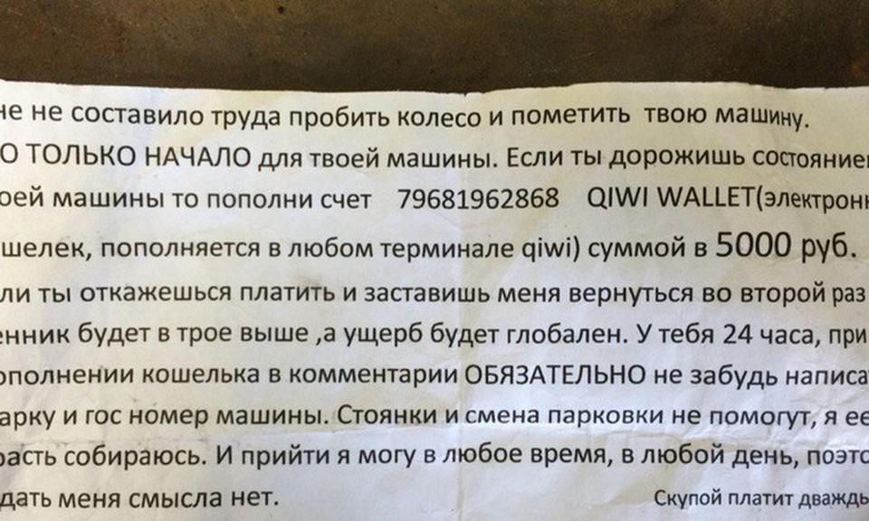 Вот такие записки находят автомобилисты Фото: ДТП и ЧП (Вконтакте)