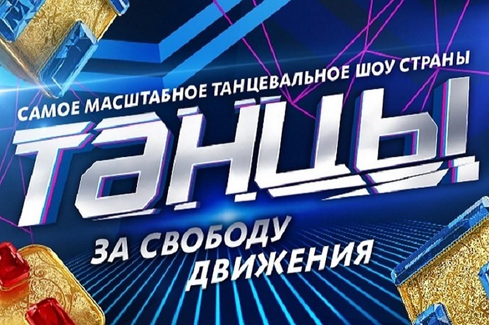 Победители танцев на ТНТ