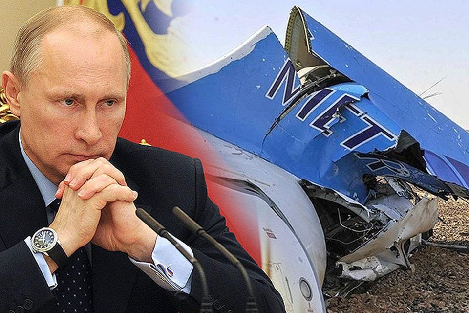 Путин - о взрыве А321: Мы будем искать убийц везде, где бы они ни прятались. Мы их найдём в любой точке планеты и покараем