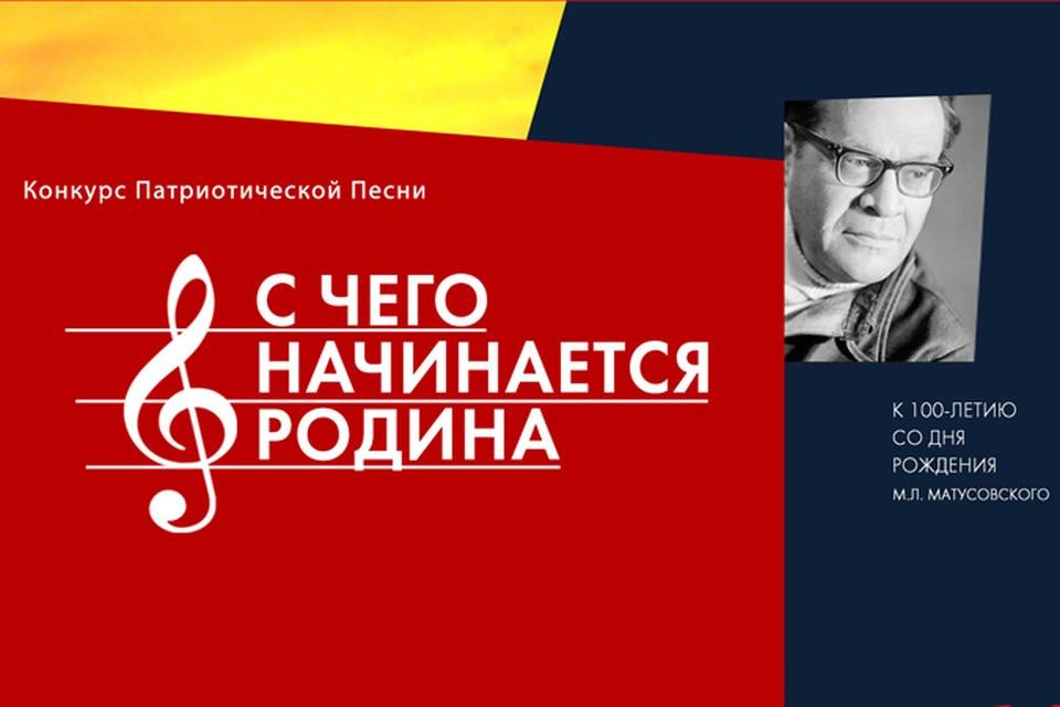 В России стартовал конкурс патриотической песни