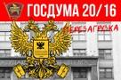 С чем идут на выборы коммунисты