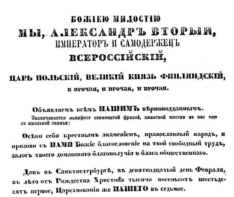 327640cb8ef8 1861 год - отмена крепостного права. 1881 год – убийство царя ...