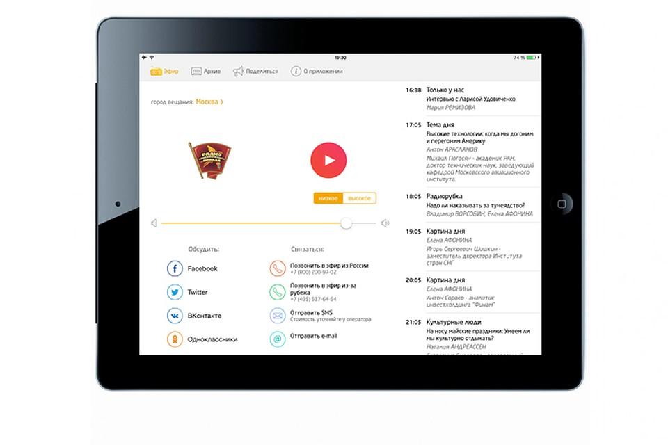 Радио Комсомольская Правда  слушать онлайн