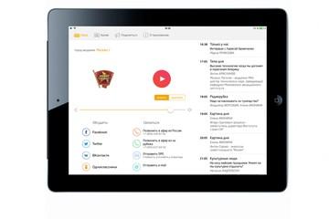 Радио «Комсомольская правда» для iPad