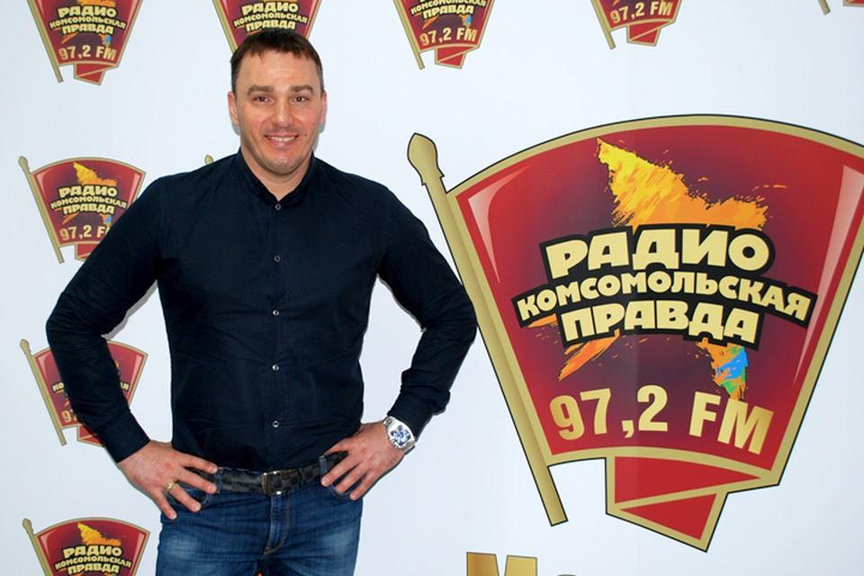 Кирилл Андреев в гостях у Радио «Комсомольская правда»